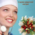 З міжнародним днем медичної сестри