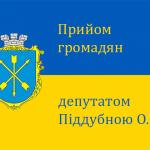Прийом громадян депутатом Піддубною О.В.