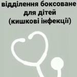 Дитяче інфекційне відділення боксоване (кишкові інфекції)